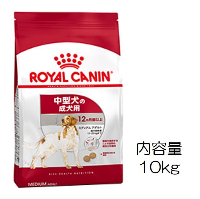 ロイヤルカナン・ミディアム・アダルト(中型犬成犬用)10kg