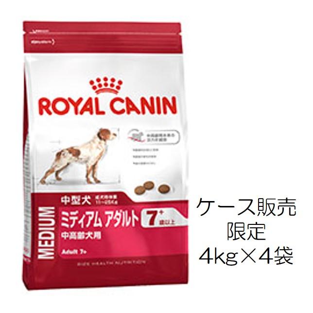 ロイヤルカナン・ミディアム・アダルト7+(7歳以上の中型犬高齢犬用)4kg×4個入(ケース販売)