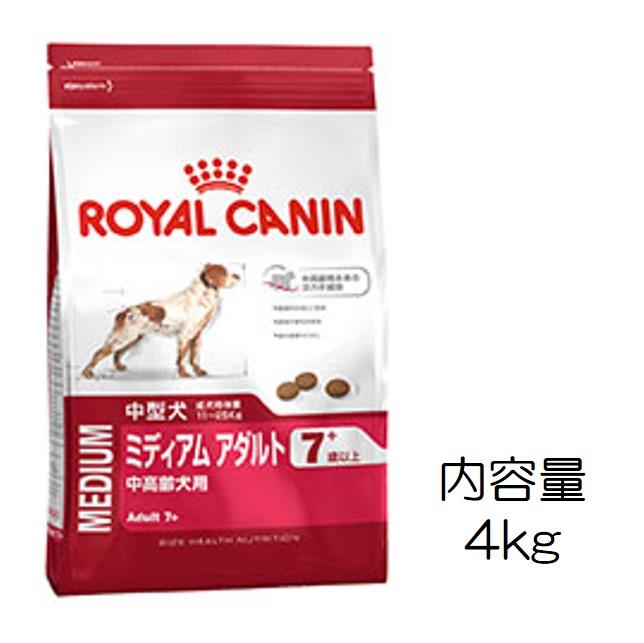 ロイヤルカナン・ミディアム・アダルト7+(7歳以上の中型犬高齢犬用)4kg
