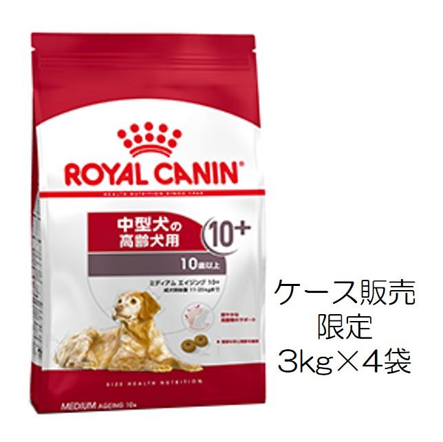 ロイヤルカナン・ミディアム・エイジング10+(10歳以上の中型犬高齢犬用)3kg×4個入(ケース販売)