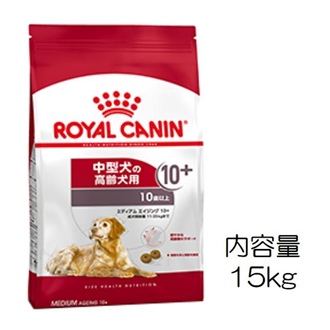 ロイヤルカナン・ミディアム・エイジング10+(10歳以上の中型犬高齢犬用)15kg