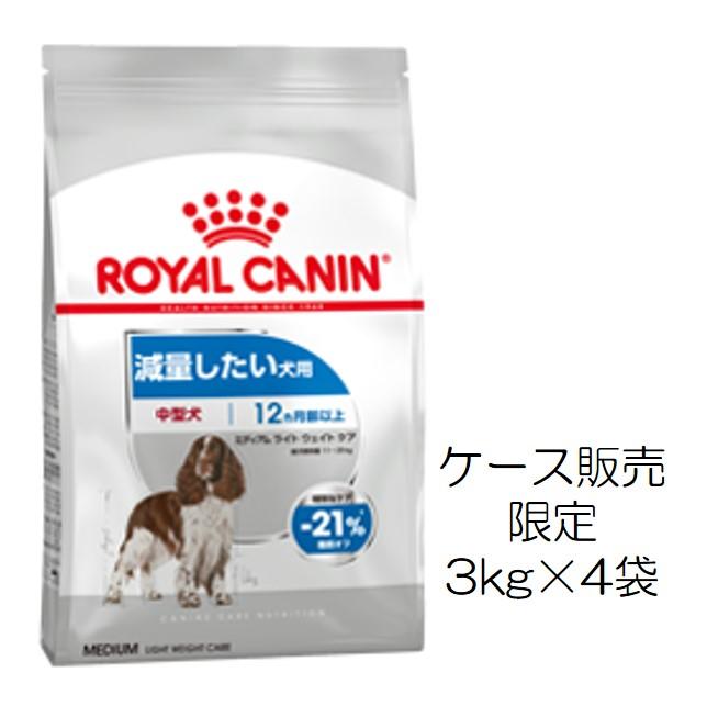 ロイヤルカナン・ミディアム・ライトウェイトケア(肥満気味の中型犬用)3kg×4個入(ケース販売)