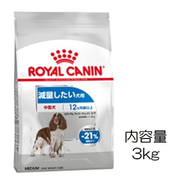 ロイヤルカナン・ミディアム・ライトウェイトケア(肥満気味の中型犬用)3kg