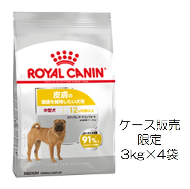 ロイヤルカナン・ミディアム・ダーマコンフォート(健康で快適な皮膚のコンディションを保ちたい中型犬用)3kg×4個入(ケース販売)