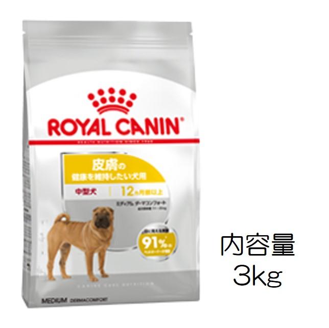 ロイヤルカナン・ミディアム・ダーマコンフォート(健康で快適な皮膚のコンディションを保ちたい中型犬用)3kg