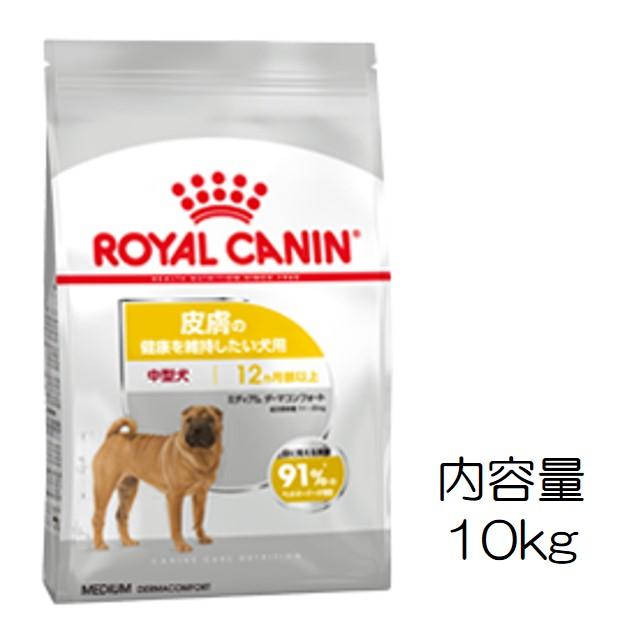 ロイヤルカナン・ミディアム・ダーマコンフォート(健康で快適な皮膚のコンディションを保ちたい中型犬用)10kg
