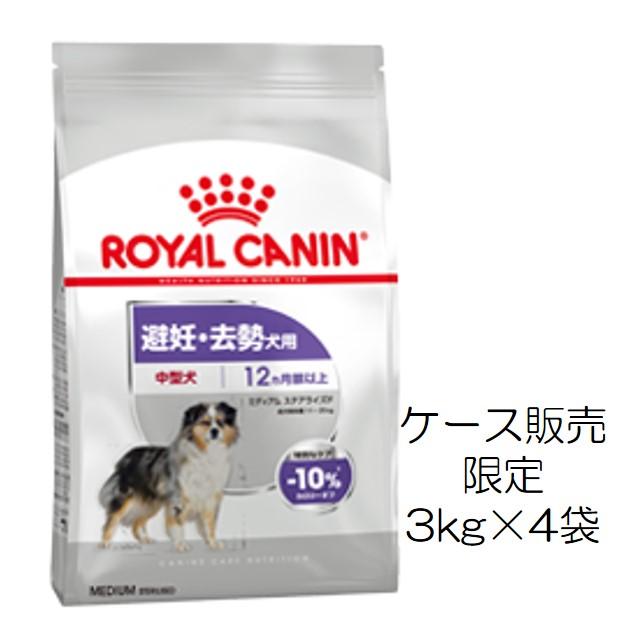 ロイヤルカナン・ミディアム・ステアライズド(適正体重が難しい中型犬用)3kg×4個入(ケース販売)