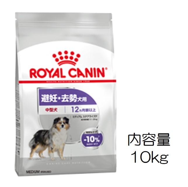 ロイヤルカナン・ミディアム・ステアライズド(適正体重が難しい中型犬用)10kg