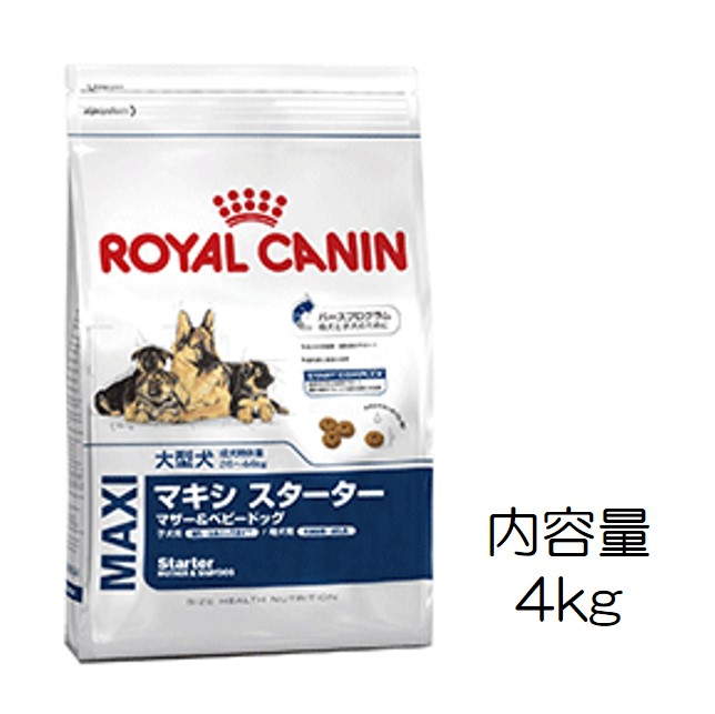ロイヤルカナン・マキシ・スターター・マザー&ベビー(大型犬用の母犬用・子犬離乳食)4kg
