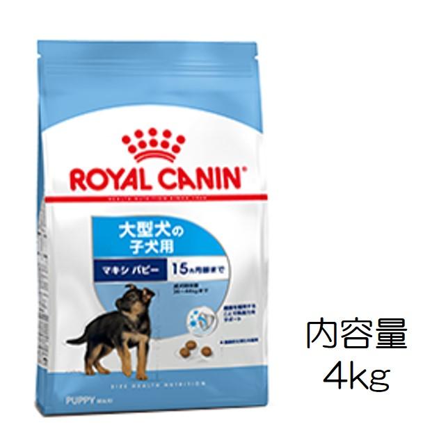 ロイヤルカナン・マキシ・パピー(18ヶ月までの大型犬子犬用)4kg