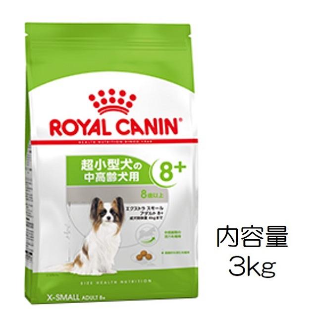 ロイヤルカナン・エクストラスモール・アダルト8+(8歳以上の超小型犬高齢犬用)3kg