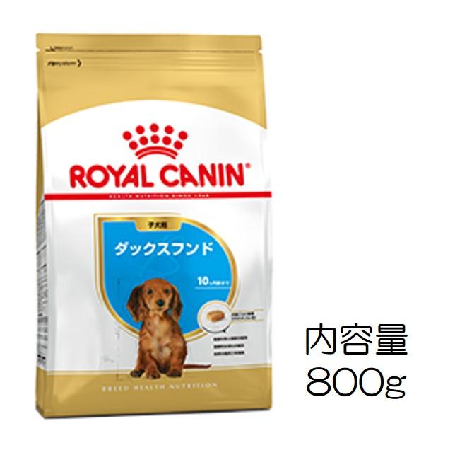 ロイヤルカナン・犬種別・ダックスフンド(子犬用)800g