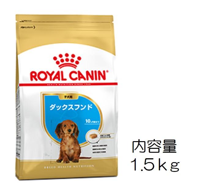 ロイヤルカナン・犬種別・ダックスフンド(子犬用)1.5kg