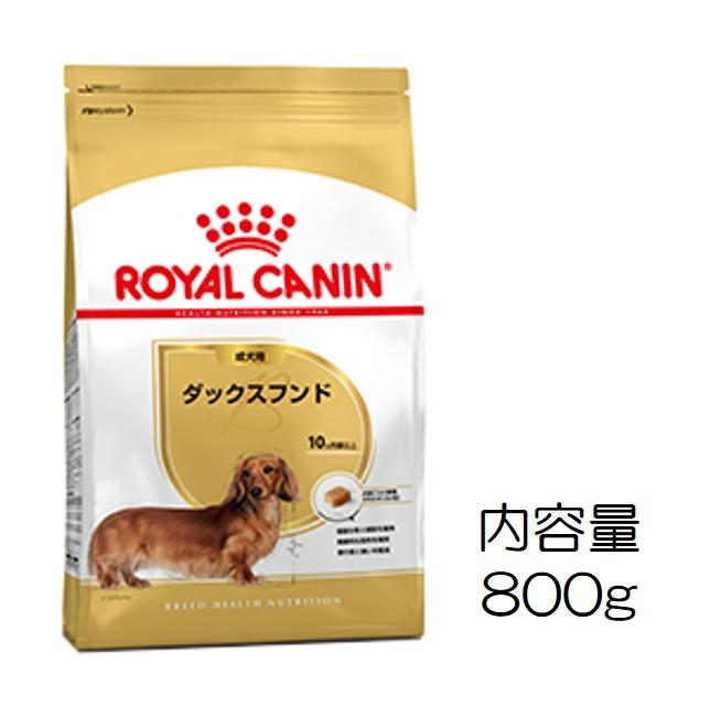 ロイヤルカナン・犬種別・ダックスフンド(成犬用)800g