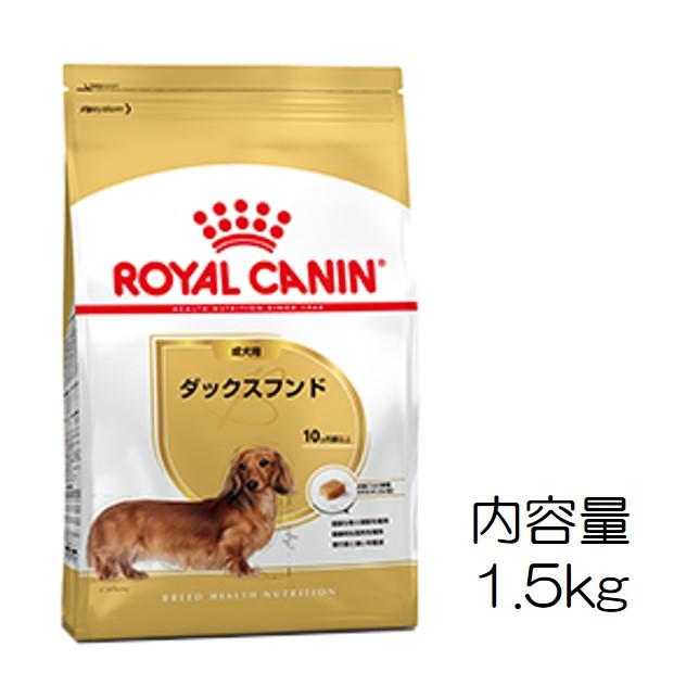 ロイヤルカナン・犬種別・ダックスフンド(成犬用)1.5kg