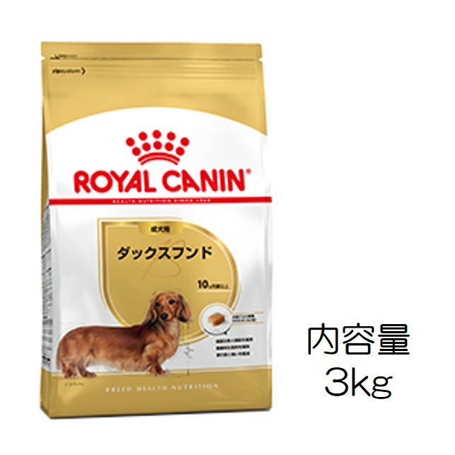 ロイヤルカナン・犬種別・ダックスフンド(成犬用)3kg