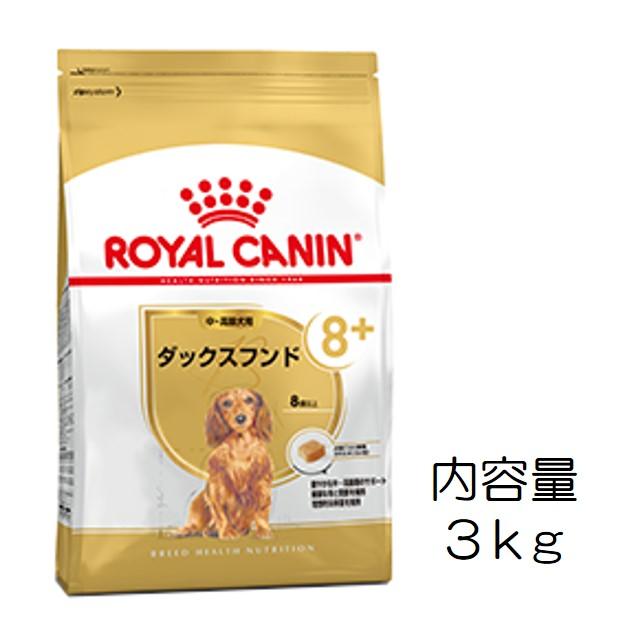 ロイヤルカナン・犬種別・ダックスフンド(中・高齢犬用)3kg