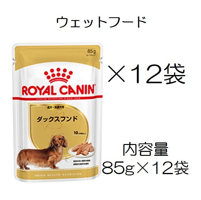 ロイヤルカナン・犬種別・ダックスフンド・ウェット(成犬用~)85gパウチ×12個入(ボール販売)