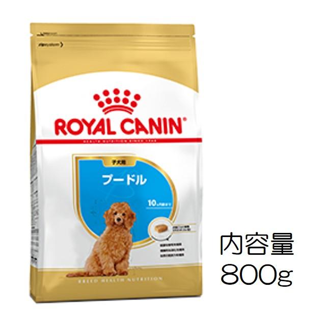 ロイヤルカナン・犬種別・プードル(子犬用)800g