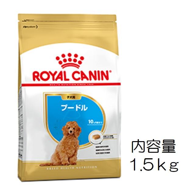 ロイヤルカナン・犬種別・プードル(子犬用)1.5kg