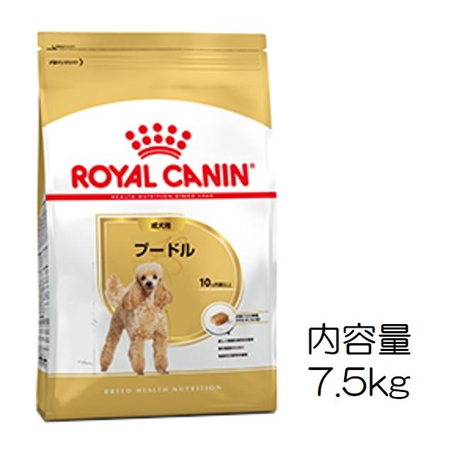 ロイヤルカナン・犬種別・プードル(成犬用)7.5kg