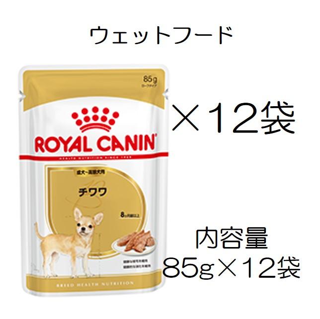 ロイヤルカナン・犬種別・チワワ・ウェット(成犬用~)85gパウチ×12個入(ボール販売)