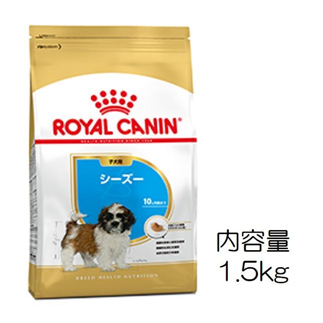 ロイヤルカナン・犬種別・シーズー(子犬用)1.5kg