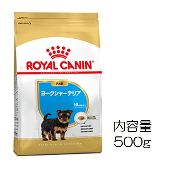 ロイヤルカナン・犬種別・ヨークシャーテリア(子犬用)500g