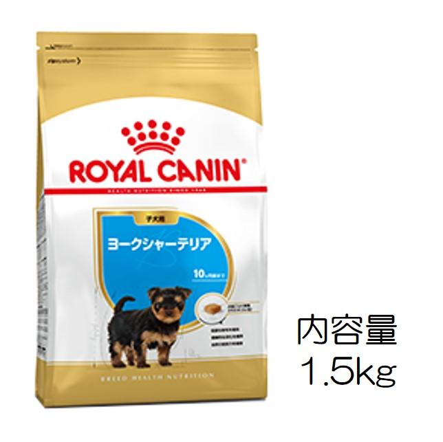 ロイヤルカナン・犬種別・ヨークシャーテリア(子犬用)1.5kg