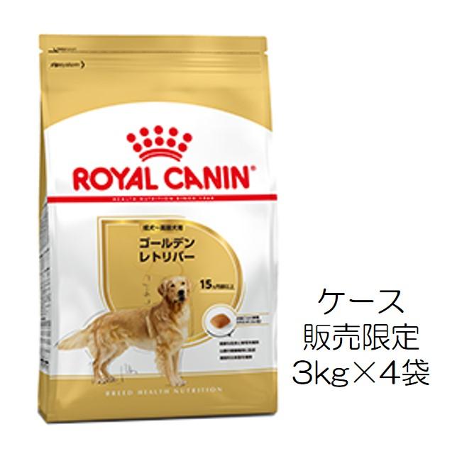 ロイヤルカナン・犬種別・ゴルデンレトリバー(成犬用~高齢犬)3kg×4個入(ケース販売)