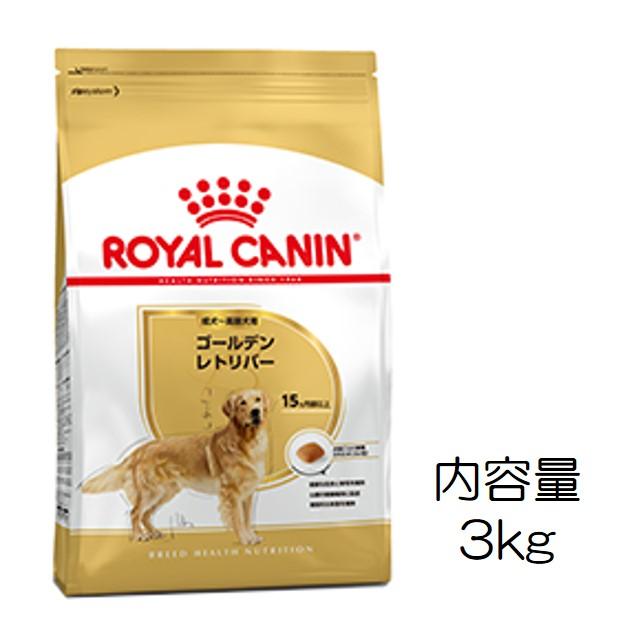 ロイヤルカナン・犬種別・ゴルデンレトリバー(成犬用~高齢犬)3kg