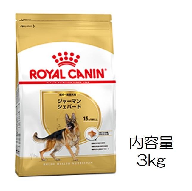 ロイヤルカナン・犬種別・ジャーマンシェパード(成犬~高齢犬用)3kg
