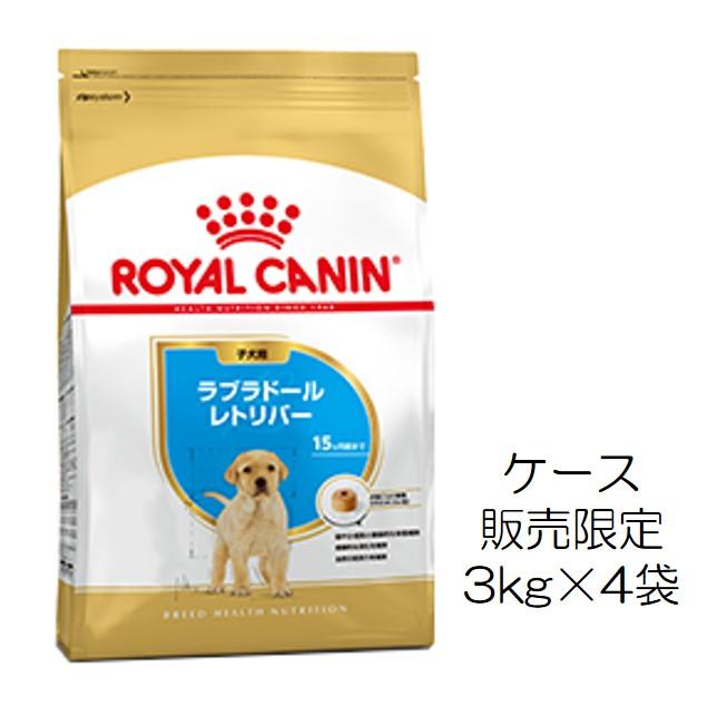 ロイヤルカナン・犬種別・ラブラドールトリバー(子犬用)3kg×4個入(ケース販売)