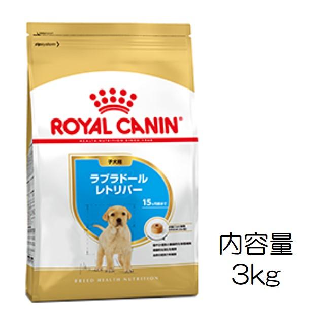 ロイヤルカナン・犬種別・ラブラドールトリバー(子犬用)3kg