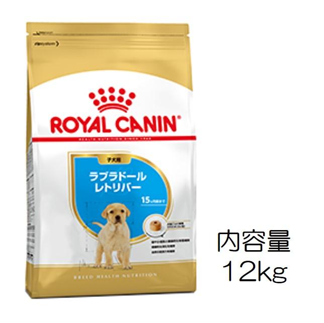 ロイヤルカナン・犬種別・ラブラドールトリバー(子犬用)12kg