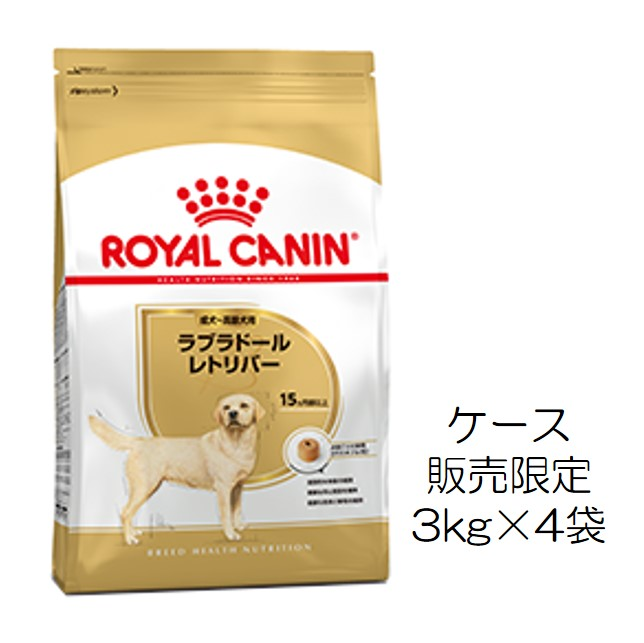 ロイヤルカナン・犬種別・ラブラドールレトリバー(成犬~高齢犬用)3kg×4個入(ケース販売)