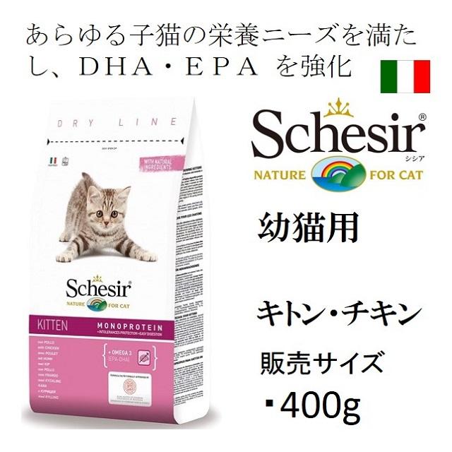 シシア・キトン・チキン(子猫用)400gドライ