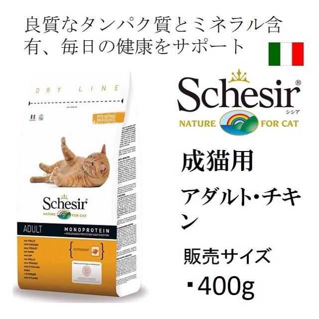 シシア・アダルト・チキン(成猫用)400gドライ