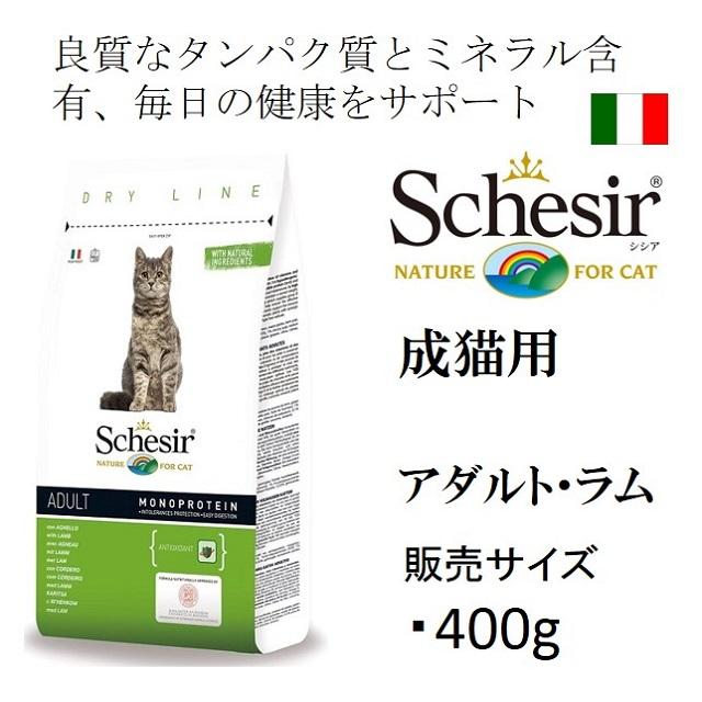 シシア・アダルト・ラム(成猫用)400gドライ