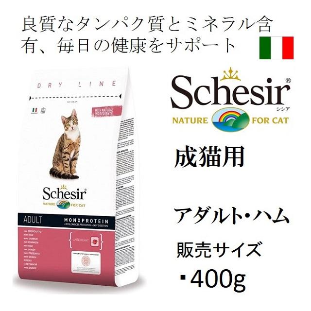 シシア・アダルト・ハム(成猫用)400gドライ