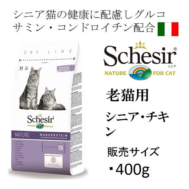 シシア・シニア・チキン(老猫用)400gドライ