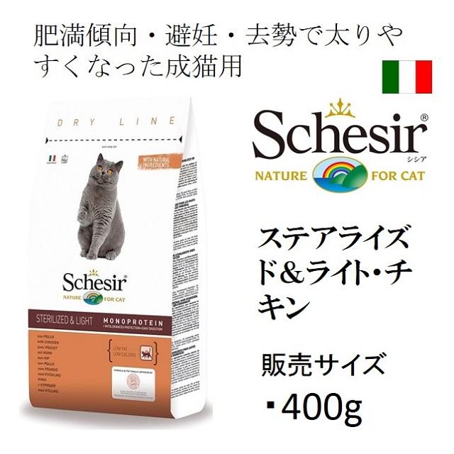シシア・ステアライズド&ライト・チキン(肥満・避妊・去勢猫用)400gドライ