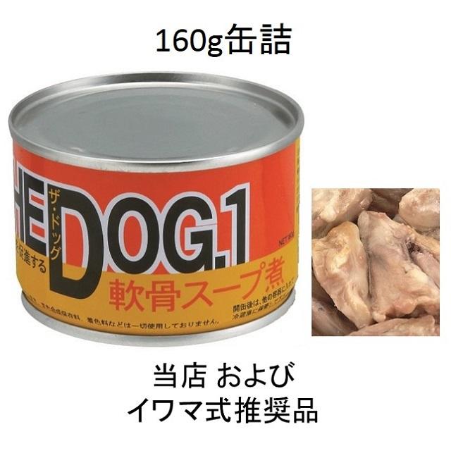 THE DOG 1(ザ・ドッグ1番)軟骨スープ煮160g缶詰