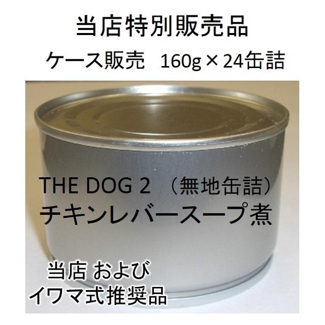 THE DOG 2(ザ・ドッグ2番)チキンレバー・スープ煮160g缶詰×24個入(お得なケース販売)(※無地の缶詰)