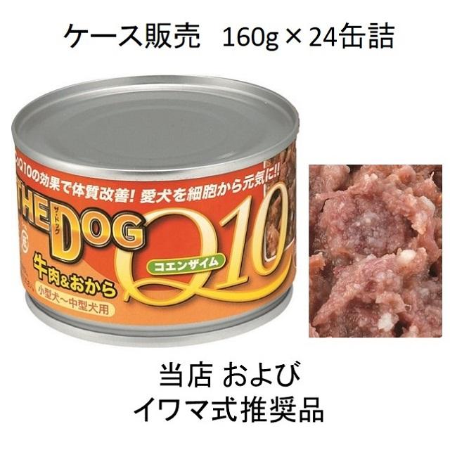 THE DOG(ザ・ドッグ)コエンザイムQ10・牛肉&おから160g缶詰×24個入(お得なケース販売)