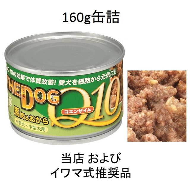 THE DOG(ザ・ドッグ)コエンザイムQ10・馬肉&おから160g缶詰