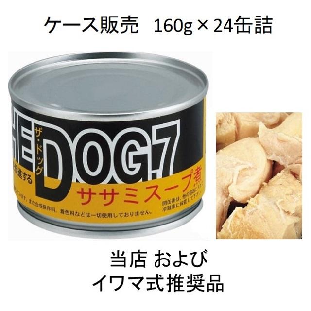 THE DOG 7(ザ・ドッグ7番)ササミスープ煮160g缶詰×24個入(お得なケース販売)