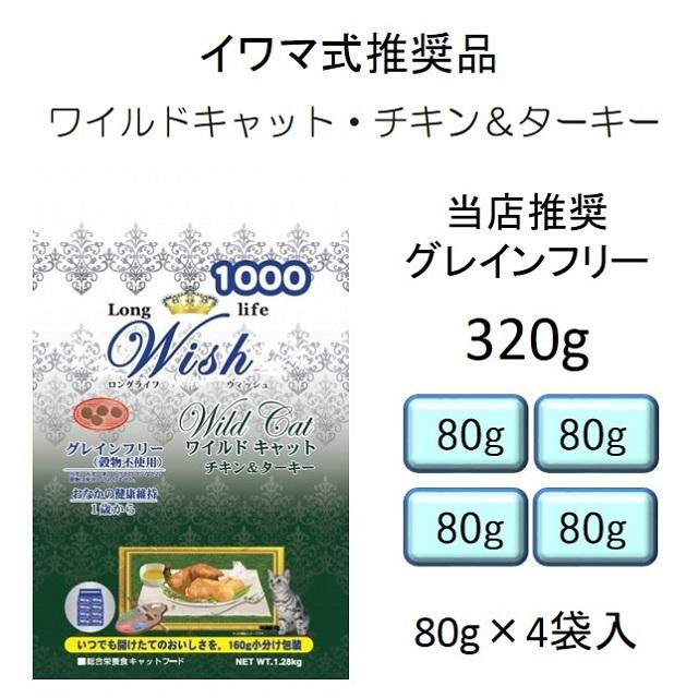 ウィッシュ猫用・グレインフリー・ワイルドキャット・チキン&ターキー(1歳から)320g(80g×4袋入)