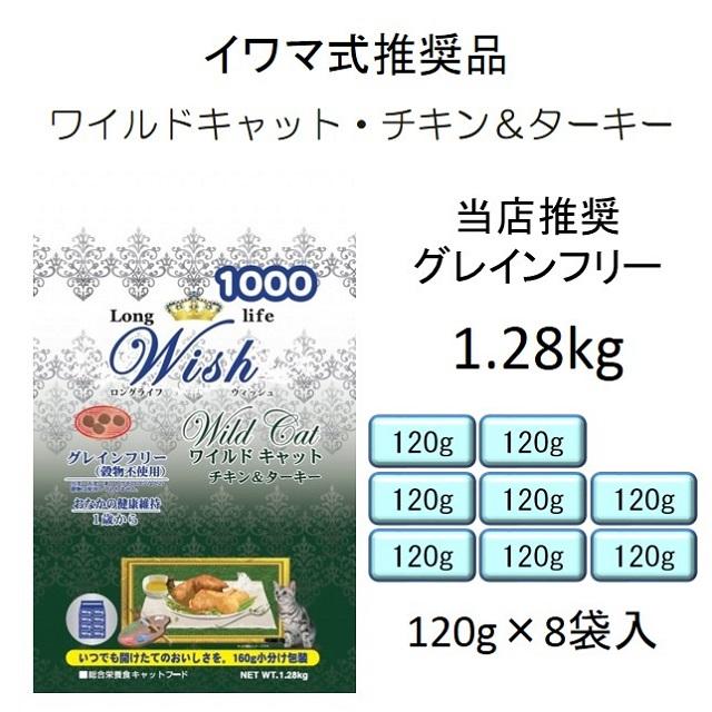 ウィッシュ猫用・グレインフリー・ワイルドキャット・チキン&ターキー(1歳から)1.28kg(160g×8袋入)