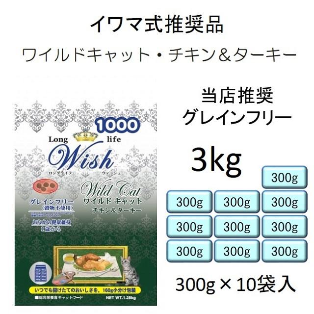 ウィッシュ猫用・グレインフリー・ワイルドキャット・チキン&ターキー(1歳から)3kg(300g×10袋入)